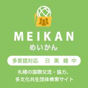MEIKANめいかん | 対応言語:日 英 韓 中 | 札幌の国際交流・協力、多文化共生団体検索サイト