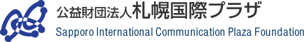 公益財団法人札幌国際プラザ多文化交流部 | Sapporo International Communication Plaza Foundation International Community Bureau