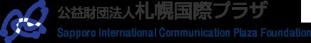 公益財団法人札幌国際プラザ